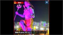 #DEOGHAR: महाशिवरात्रि पर भूत-पिशाच संग निकली भोले बाबा की बारात, जमकर नाचे भक्त