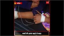 #Kaithar में जहरीला फल खाने से 8 बच्चों की हालत खराब,Sadar Hospital में चल रहा बच्चों का इलाज
