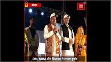 कृष्ण भजन पर झूमे Banda के DM, SDM और विधायक, Video हो रहा है Viral