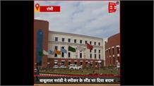 #RANCHI:बाबूलाल मरांडी को Leader of opposition नहीं बनाने पर भड़की बीजेपी, कांग्रेस ने कसा मरांडी पर तंज