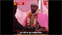 शिवरात्री के मौके पर मुस्लिम जोड़े ने सामूहिक विवाह में पढ़ा निकाह