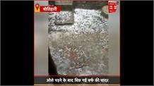 #Motihari बन गया शिमला, ओले पड़ने के बाद बिछ गई बर्फ की चादर