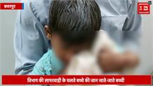 सड़क किनारे खोदे गए गड्ढे में गिरा बच्चा,  चेहरे और आंख में आई गंभीर चोटें