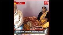 #KATIHAR: सूदखोरों की गालियों और धमकियों से परेशान होकर एक परिवार ने दे दी जान, परिजनों में है डर का माहौल