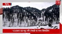 यहां बर्फ से बना अमरनाथ से भी ऊंचा शिवलिंग, कीजिए दिव्य दर्शन