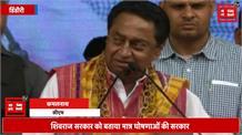 CM कमलनाथ का शिवराज और मोदी सरकार पर बड़ा हमला, बोले-तालियां तब बजाए जब आपकी मांगें  मानी जाएं
