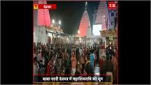 #DEOGHAR:महाशिवरात्रि के मौके पर बाबा वैद्यनाथ केमंदिर में उमड़ी श्रद्धालुओं की भीड़