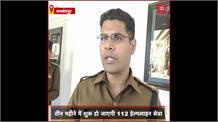 Jamshedpur: अब फोन पर 112 डायल करते ही मिल जाएगी हेल्पलाइन की मदद, जल्द शुरू होगी सेवा