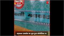 Mahakal Express: कोच की जगह पेंट्रीकार में शिफ्ट हुआ महादेव का मंदिर, कोच में होने पर हुआ था विवाद