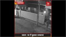 समाजसेवी के घर में घुसे बदमाश, घटना CCTV में कैद, पीड़ित का आरोप- पुलिस नहीं कर रही कोई मदद