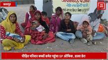 दबंगों ने दलित महिला की आबरू लूटने का प्रयास कर की मारपीट, पीड़ित परिवार ने बच्चों समेत SP ऑफिस लगाया डेरा