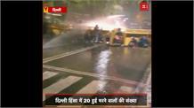दिल्ली हिंसा में अब तक 20 की मौत, CM केजरीवाल बोले- बुलाई जाए सेना