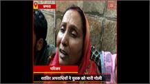 #Chapra:आपसी रंजिश के चलते शातिर अपराधियों ने की युवक की बेरहमी से हत्या