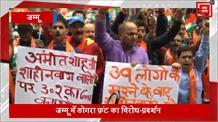 Shaheen Baghसे धरना हटाने की उठी मांग, डोगरा फ्रंट ने अमित शाह से की अपील