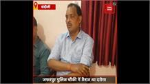 #Chandauli: दस हजार रुपए की रिश्वत लेते हुए दरोगा रंगेहाथों गिरफ्तार