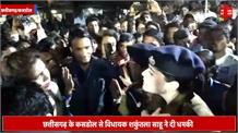 कांग्रेस विधायक ने IPS को दी औकात में रहने की धमकी, जवाब में IPS ने कहा, जिसे फोन लगाना है लगाओ