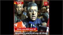 #DEHRADUN: जज मुरलीधर के तबादले पर कानून मंत्री रविशंकर का जवाब-'कोलेजियम की सिफारिश पर हुआ ट्रांसफर'