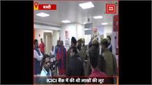 Basti: Encounter के बाद मारा गया डेढ़ लाख का इनाम बदमाश, ICICI Bank में की थी लाखों की लूट
