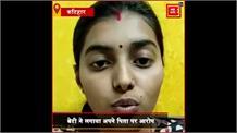 बेटी ने वीडियो वायरल कर लगाई न्याय की गुहार, बताया पिता से जान का खतरा