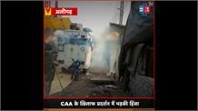 Aligarh: CAA के खिलाफ प्रदर्शन में फिर भड़की हिंसा, उपद्रवियों ने पुलिस पर किया पथराव