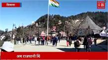 अब राजधानी Shimla भी रहेगी तीसरी आंख के पहरे में, लगेंगे 300 CCTV कैमरे