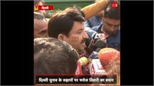 दिल्ली चुनाव के रुझानों पर मनोज तिवारी का बयान
