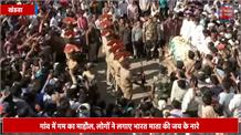 तिरंगे में लिपटा पहुंचा BSF जवान का पार्थिव शरीर, नम आंखों से दी गई विदाई