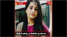 दिल्ली में ऑनर किलिंग, परिवार वाले बोले- नहीं मान रही थी बेटी, तो घोंट दिया गला