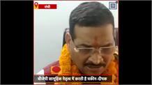 #RANCHI: दीपक प्रकाश को बनाया गया बीजेपी का प्रदेश अध्यक्ष, दीपक ने सामूहिक नेतृत्व पर दिया जोर