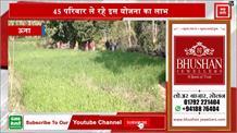 वरदान बनी मुख्यमंत्री खेत संरक्षण योजना,किसानों के जीवन में आई हरियाली