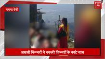 नयना देवी में नकली किन्नरों का पर्दाफाश, कपड़े उतारकर काटे बाल