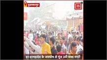#MUZAFFARPUR: बाबा गरीबनाथ के मंदिर मेंउमड़ी भक्तों की भीड़, हर हर महादेव के जयघोष सेगूंज उठा शहर
