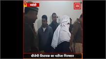 Bhadoi Rape Case: BJP विधायक का भतीजा गिरफ्तार, 6 लोगों को क्लीन चिट