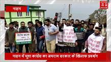 सस्ती शराब के खिलाफ हिमाचल में सड़कों पर युवा कांग्रेस, सरकार पर लगाए गंभीर आरोप