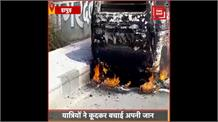 Hapur: चलती वैन में लगी भीषण आग, यात्रियों ने कूदकर बचाई अपनी जान