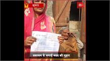 #Chapra: 130 साल की वृद्ध महिला का दर्द,पिछले पांच साल से नहीं मिली Government pension