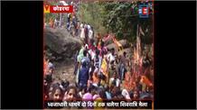 #KODARMA: महाशिवरात्रि के मौके पर हर हर महादेव केजयघोष से गूंज उठा शहर, शिवभक्तों में दिखा उत्साह