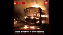 #PAKUR: बीच सड़क पर दिखी बर्निंग बस, 30 यात्रियों ने मुश्किल से बचाई अपनी जान