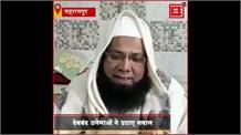 #Saharanpur: श्रीलंका में बुर्का बैन का प्रस्ताव, उलेमाओं ने उठाए सवाल कहा- मुसलमानों पर सीधा हमला