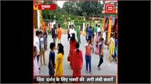 #Mahashivratri: Gumla के शिव मंदिरों में लगा भक्तों का तांता, किया जलाभिषेक