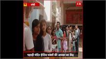 #RANCHI: महाशिवरात्रि पर पहाड़ी मंदिर में शिव भक्तों की उमड़ी भीड़, सुरक्षा के किए गएहैं चाक चौबंद इंतजाम