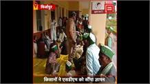 Mirzapur: 8 सूत्रीय मांगों को लेकर किसानों ने का किया धरना प्रदर्शन, SDM को सौंपा ज्ञापन