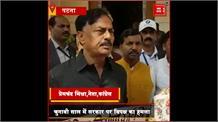 #PATNA: गांधी सेतु के repairing में आरजेडी और कांग्रेस ने लगाया घोटाले का आरोप- '1000 करोड़ रुपए का घटिया स्टील लगाया'
