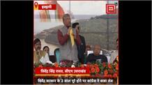 हल्द्वानी पहुंचे CM Trivendra Singh, सरकार के तीन 3 साल पूरे होने पर इंदिरा हृदयेश ने कसा तंज