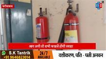 बल्लभगढ़ के इस नगर निगम कार्यालय में आग बुझाने के लिए नहीं है कोई इंतजाम