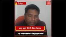 Mirzapur: बेरोजगार युवाओं के लिए खुशखबरी,  अब 45 दिन के प्रशिक्षण के बाद नौकरी पक्की