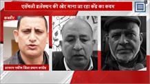 जम्मू-कश्मीर में विधानसभा क्षेत्रों के परिसीमन का काम शुरु, कांग्रेस सहित कई दलों में शंका
