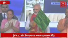 'काशी-महाकाल एक्सप्रेस' में 'शिव जी' का रिजर्वेशन, इंदौर पहुंचने पर हुआ भव्य स्वागत