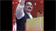 PATNA: BJP अध्यक्ष जेपी नड्डा का बड़ा बयान-'बिहार की तस्वीर बदलने वाले नीतीश कुमार ही होंगे सीएम का चेहरा'