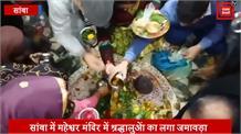 ऐतिहासिक महेश्वर मंदिर में बम-बम भोले की गूंज, स्वयंभू शिवलिंग की विशेष पूजा-अर्चना